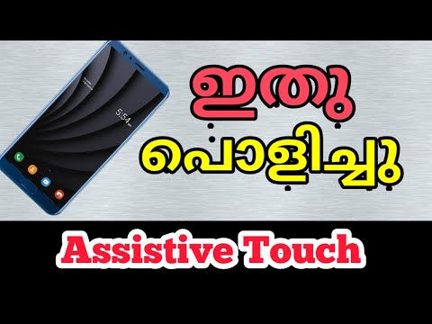 How To Enable Assistive Touch In Any Android Mobile. ഇനി ഫോണിന്റെ ഉപയോഗം എളുപ്പമാക്കാം (malayalam)