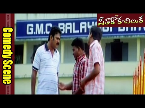 Wonder Venu Asked Comedy Quetions To Krishna Bhagvan || Seethakoka Chiluka  Movie || Navdeep, Sheela