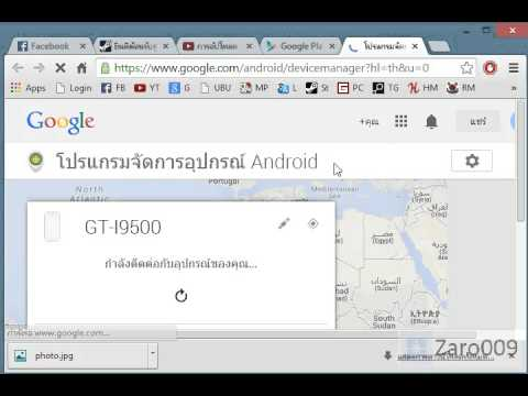 วิธีเปิด GPS ตามหาโทรศัพท์มือถือของ Android
