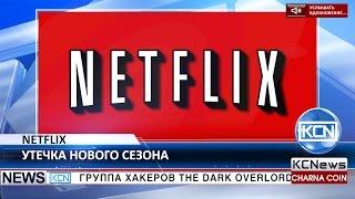 KCN Хакер опубликовал новый сезон сериала от Netflix