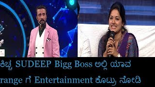 kiccha sudeep entertaining with dhanraj and his wife in bigg boss kannada 6