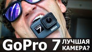 GoPro Hero 7 — Лучшая Камера?! ПОЛНЫЙ ОБЗОР // Кейси Найстат