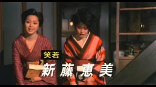 鬼龍院花子の生涯(予告編)
