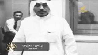 تسجيل نادر لفنان العرب محمد عبده من برنامج