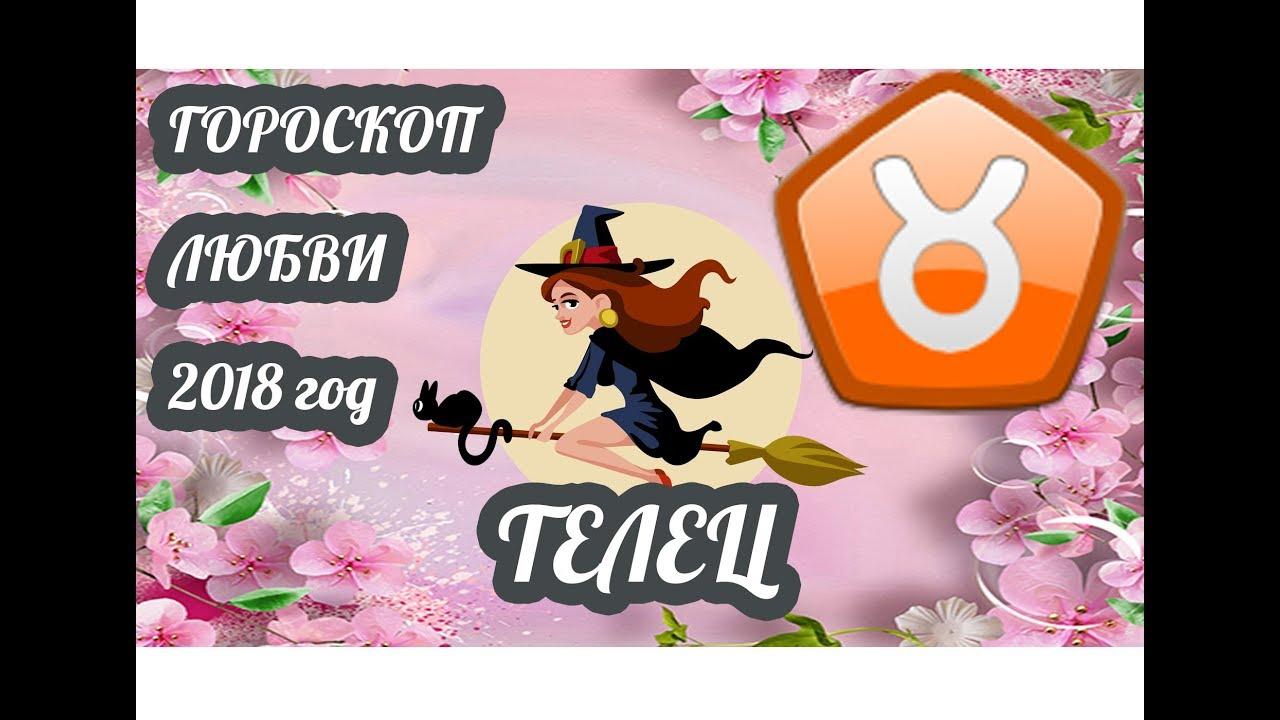 Любовный гороскоп Тельцов