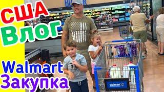 США Влог Закупаемся в Walmart Большая семья в США Big big family in the USA /USA Vlog/