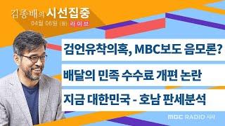 [김종배의 시선집중]  검언유착의혹, MBC보도 음모론? / 배달의 민족 수수료 개편 논란 / 지금 대한민국! -총선 D-9, 호남편