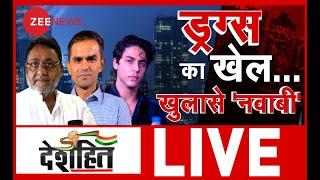 Deshhit Live: देखिए आज दिनभर की बड़ी खबरें विस्तार से | Top News Today | Ind Vs Pak |Sameer Wankhede