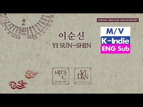 [M/V] VIDAN (퓨전국악 비단) - Standing On The Bow (성웅의 아침) / Korean Heritage Docuconcert