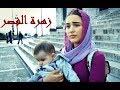 زهرة القصر باللهجة الجزائرية الحلقة 59