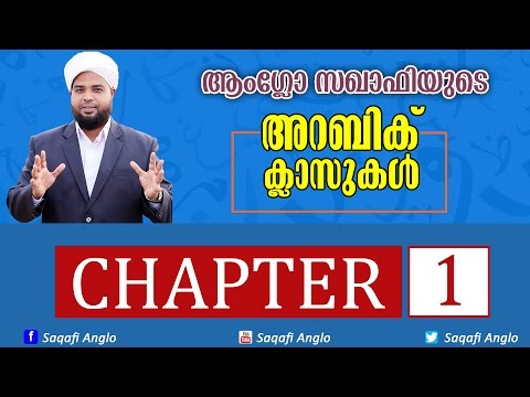 SAQAFI ANGLO | ARABIC CLASS CHAPTER (1) | HOW TO SPEAK ARABIC
