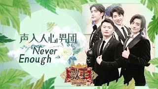 声入人心男团《Never Enough》《歌手2019》EP6 歌手单曲SNEAK PEEK【湖南卫视官方HD】