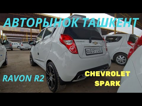 Цены на Ravon R2 Chevrolet Spark и Дамас Ташкент Узбекистан 2019г