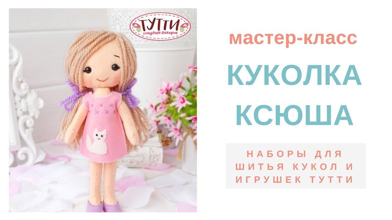Как сшить куклу из фетра своими руками фото 483