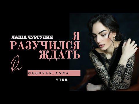 Anna Egoya. Лаша Чургулия - «Я разучился ждать...»