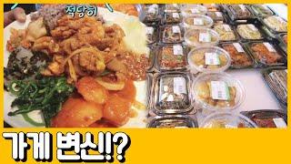 [선공개] 매출을 3배 상승시킨 꿀조합! 한식 뷔페와 …