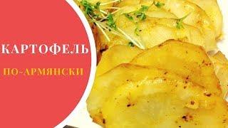 Запеченный картофель по армянски в духовке