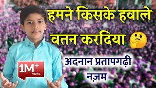 Adnan Pratapgarhi nazam || Hamne kiske hawale watan kar diya