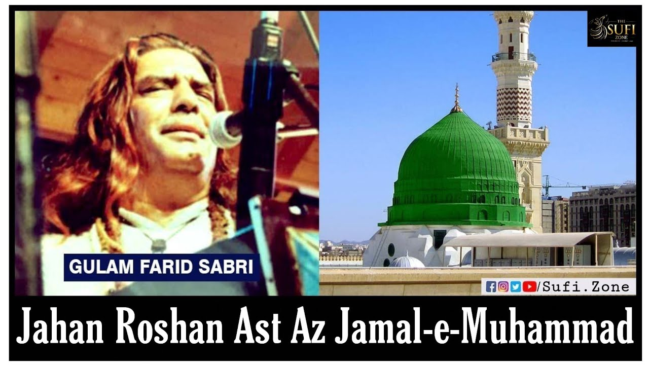 Download Jahan Roshan Ast Az Jamal-e-Muhammad - Sabri Brothers Qawwali   Maulana Jami   Sufi Zone