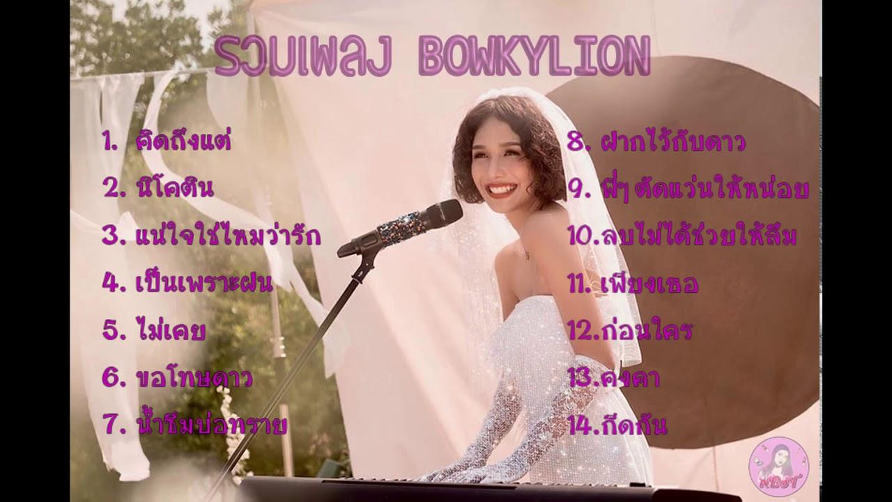 รวมเพลง - BOWKYLION #โบกี้ #BOWKYLION #รวมเพลง