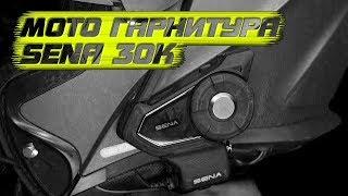 видео Мотогарнитура Sena 20S Dual (интерком до 2 км.)