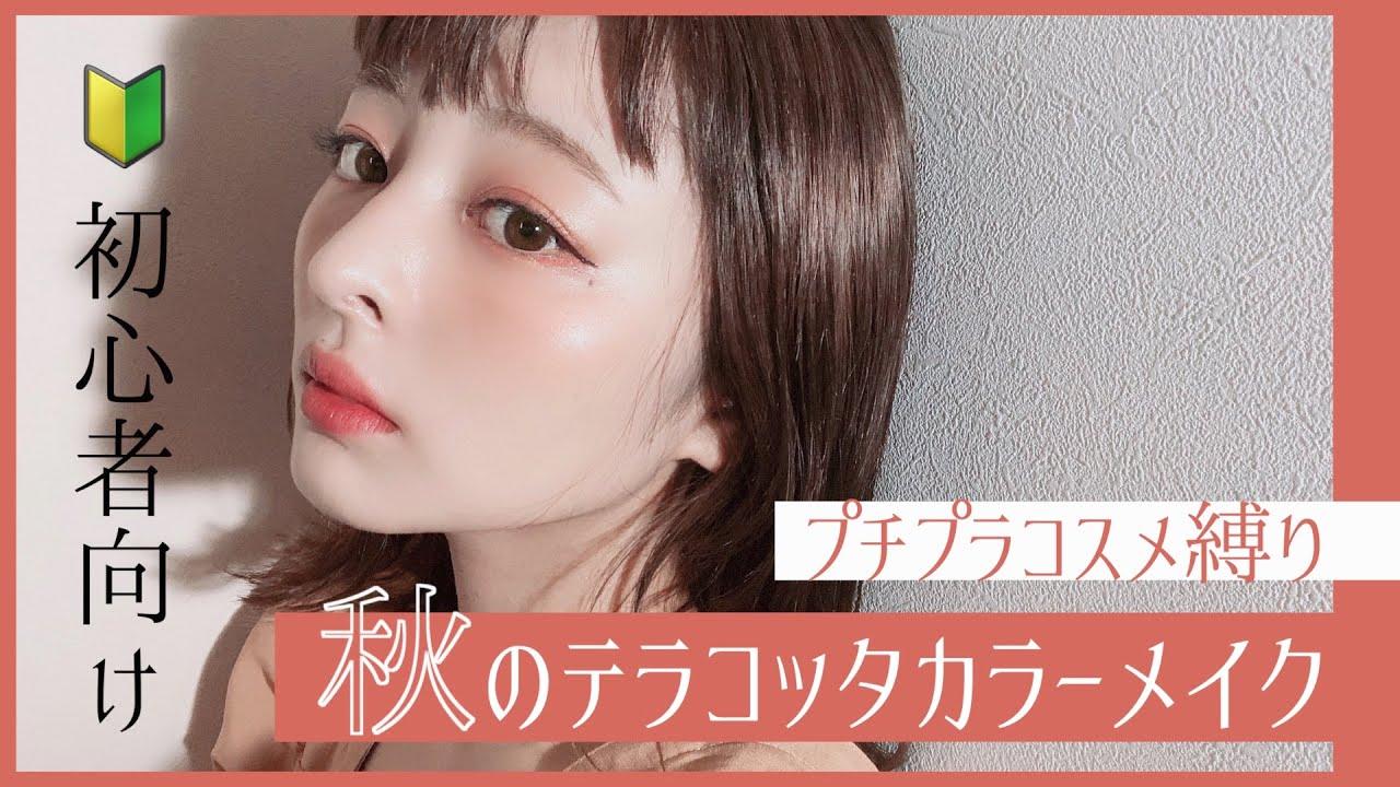 秋 メイク 2019 プチプラ