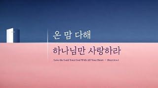 대전온누리교회 세종교육관 일요주일 YouTube Liv…