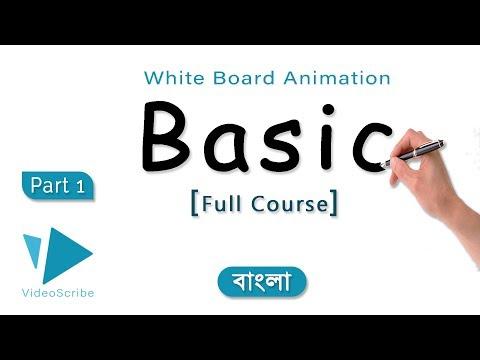 VideoScribe Tutorial- |Part 1| -Whiteboard Animation Basic (Full Course) Bangla