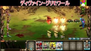 【ディヴァイン・グリモワール 11】 色んなゲームやるんじゃけ~ヽ(´∀`*)ノ パート34