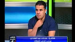 برنامج ملعب الشريف | لقاء مع الغندور وعفت نصار وتوابع مباراة الزمالك والمصري-22-9-2017