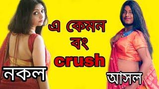 E Kamon Bong Crush || Dhapsha Boudi Funny Interview || Faizal N Team