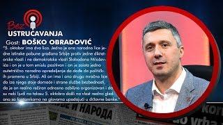 BEZ USTRUČAVANJA - Boško Obradović: Srpsku političku scenu kreira OZNA, UDBA i BIA!