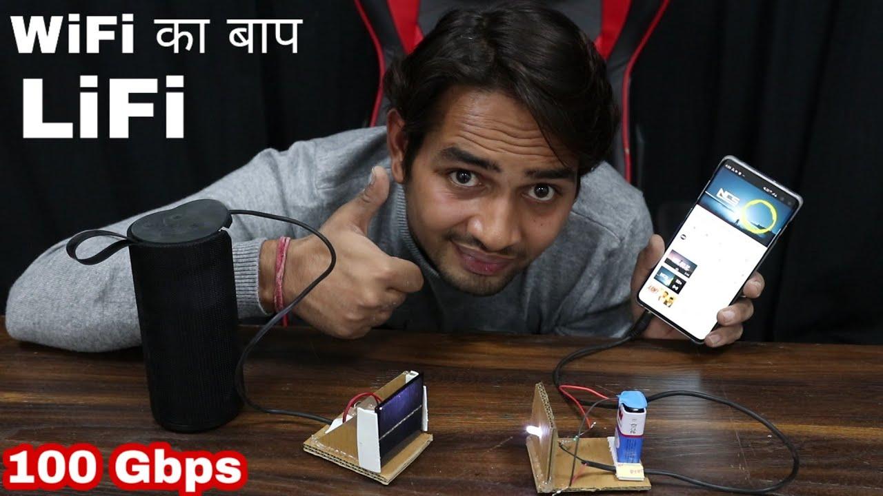 WiFi को भूल जाओ अब आ गया Li Fi - Latest Technology Transmit Data With Light Experiment - In Hindi