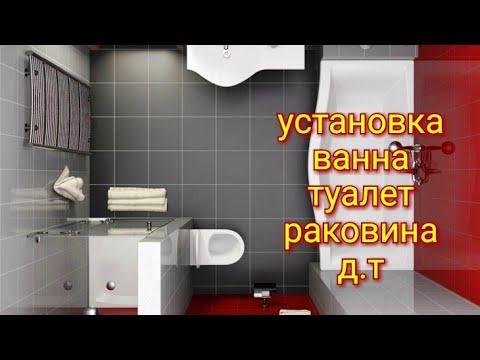 СУРГУТ Установка сантехника ванна и туалет