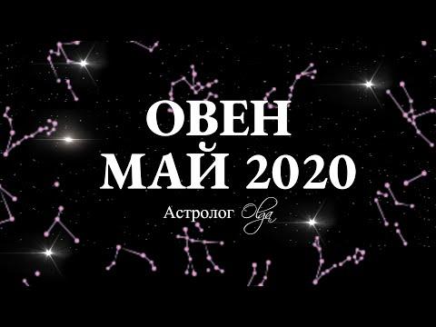 ОВЕН. ГОРОСКОП на МАЙ 2020. ВНИМАНИЕ! Сатурн, Юпитер и Венера ретро. Астролог Olga.