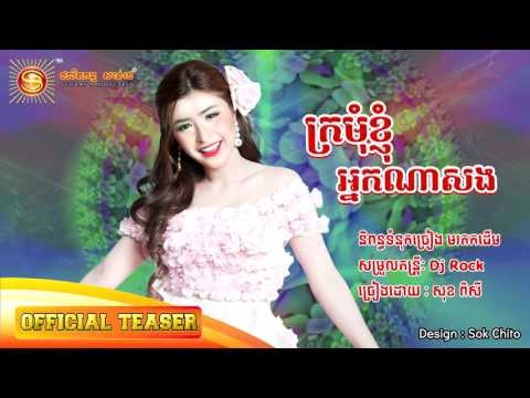 (Teaser Audio ) Kromom Knhom Neak Na Sorng - Sok Pisey