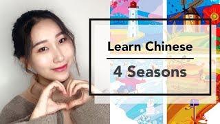 Learn Chinese Mandarins: Describe 4 Seasons | Spring, Summer, Autumn, Winter | 关于春夏秋冬的中文