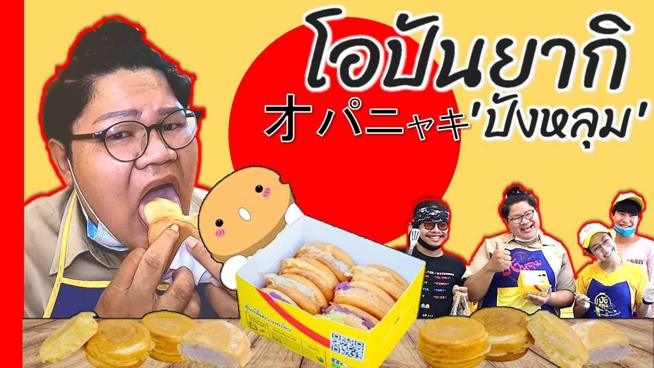 ขนมครกญี่ปุ่น โอปันยากิ เนื้อนุ่ม ไส้ทะลัก ปังหลุม ม้าลำปาง / Obanyaki / オパニャキ : หมีอร่อย
