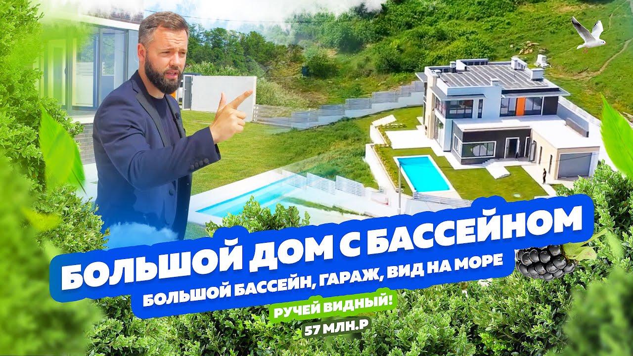 Большой дом с бассейном и видом на море!