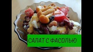 Салат на скорую руку с фасолью и маринованными грибами