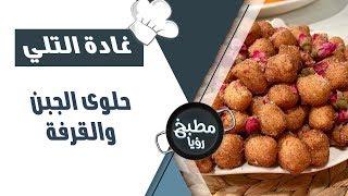 حلوى الجبن والقرفة - غادة التلي
