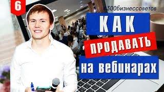 №6 Продажи онлайн: как сделать крутой оффер и продавать дорого #300бизнессоветов Тимура Тажетдинова