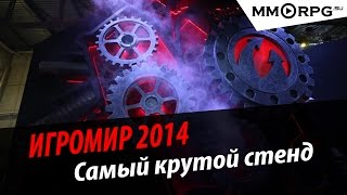 Игромир 2014: Самый крутой стенд выставки.(, 2014-10-04T05:41:38.000Z)