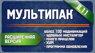 Сборка модов 0.8.11 / РАСШИРЕННАЯ ВЕРСИЯ МУЛЬТИПАКА / PROТанки World of Tanks