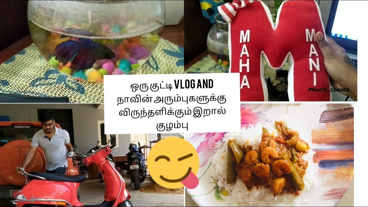 ஒரு குட்டி vlog மற்றும் கமகமக்கும் இறால் குழம்பு | Prawn Kuzhambu In Tamil | Prawn Shopping