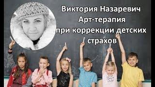 виктория Назаревич  Арт-терапия при коррекции детских страхов