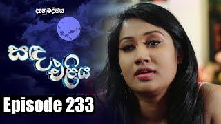Sanda Eliya - සඳ එළිය Episode 233 | 18 - 02 - 2019 | Siyatha TV | දැනුම්දීමයි ! Thumbnail