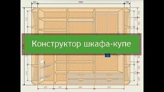 Конструктор шкафа-купе | Фабрика Мебель Даром