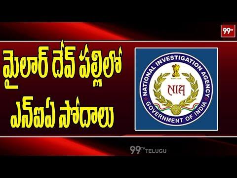 NIA Searches For Terror Suspects In Mailardevpally | Ranga Reddy Dist | 99TV Telugu