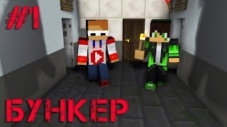 """Minecraft фильм """"Бункер"""" - 1 серия."""